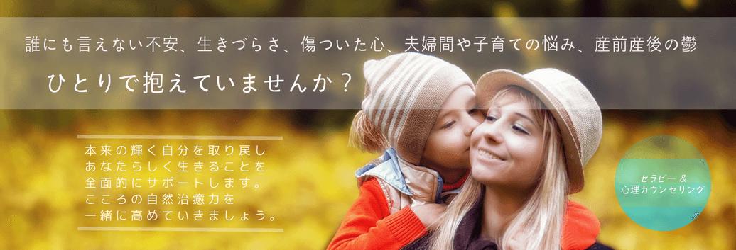 子育てママのための 親育ちカウンセリング